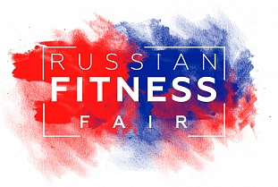 Выставка - RUSSIAN FITNESS FAIR