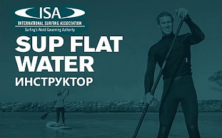 Курсы инструкторов ISA SUP Flat Water